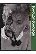 図説 アインシュタイン大全 世紀の天才の思想と人生