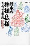 日本の神様・仏様まるごと事典 有名社寺の神仏から路傍の神々まで 廣済堂文庫