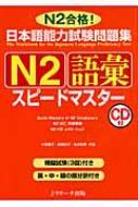 日本語能力試験問題集 N2語彙スピードマスター