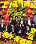 マンスリーよしもとPLUS編集部/マンスリーよしもとplus 2011年6月号