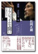 連塾 方法日本 日本の行方 3 フラジャイルな闘い