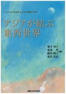 アジアが結ぶ東西世界 アジアにおける経済・法・文化の展開と交流