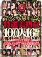 マドンナ7周年記念 特選美熟女100人16時間