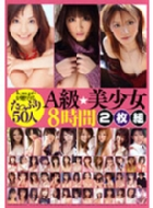 h.m.pがお贈りするたっぷり50人 A級☆美少女 8時間2枚組