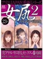 アリスJAPAN看板シリーズ 女尻リモザイク特別盤 2