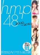 h.m.p 48 2000〜2010 新世紀AVアイドル総決算 8時間2枚組