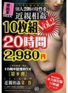 ご愛顧感謝・限定10周年記念BOX[第8弾] とことんまで近親相姦 第2巻 10枚組20時間 2,980円