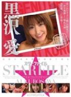 STAR FILE 黒沢愛
