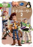 トイ・ストーリー2 ディズニースーパーゴールド絵本