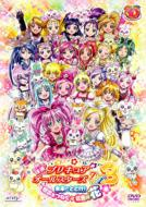 映画プリキュアオールスターズDX3 未来にとどけ!世界をつなぐ☆虹色の花 通常版 【DVD】