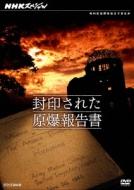NHKスペシャル/Nhkスペシャル 封印された原爆報告書