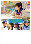 斉藤清貴/「もし高校野球の女子マネ-ジャ-がドラッカ-の『マネジメント』を読んだら」off