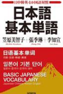 日本語基本単語