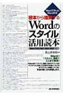 ローチケHMV西上原裕明/根本から理解するwordの「スタイル」活用読本 Wordで作ったwordの本