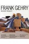 フランク・ゲーリー最新プロジェクト