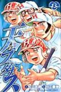 天のプラタナス 13 月刊少年マガジンコミックス