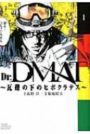 DR.DMAT 瓦礫の下のヒポクラテス 1 ジャンプコミックスデラックス