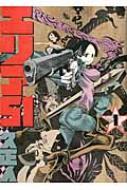 エリア51 1 バンチコミックス