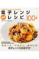 電子レンジ簡単レシピ100+いれて・チンして・いただきます!