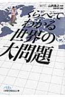 くらべてわかる世界の大問題 日経ビジネス人文庫