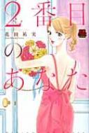 2番目のあなた MIU恋愛MAXコミックス