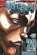 範馬刃牙 29 少年チャンピオンコミックス