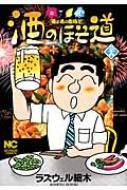 酒のほそ道 29 ニチブンコミックス