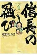 信長の忍び 4 ジェッツコミックス