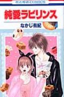 純愛ラビリンス 第4巻 花とゆめコミックス