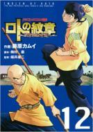 ロトの紋章〜紋章を継ぐ者達へ ドラゴンクエスト列伝12 ヤングガンガンコミックス