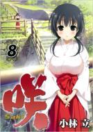 咲-SAKI-8 ヤングガンガンコミックス