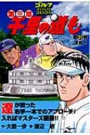 千里の道も 第三章 第31巻 ゴルフダイジェストコミックス