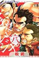 おやじ穴のムジナ オークラコミックス アクアコミックスシリーズ