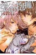 空中抱擁 ミリオンコミックス・クラフトシリーズ