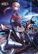 Fate/Zero 5 闇の胎動 星海社文庫