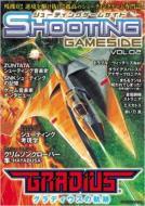 シューティングゲームサイド Vol.2 GAMESIDE BOOKS