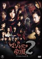 AKB48/マジすか学園 2 通常版(Box)