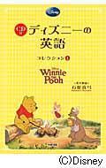 CD付ディズニーの英語コレクション 1