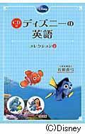 CD付ディズニーの英語コレクション 2