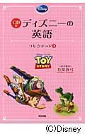 CD付ディズニーの英語コレクション 3
