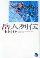 岳人列伝小学館文庫