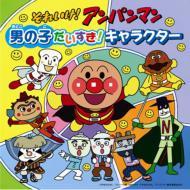 HMV&BOOKS onlineアニメ/それいけ アンパンマン 絵本付cdパック 男の子だいすきキャラクター