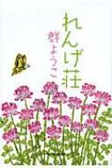 れんげ荘 ハルキ文庫