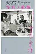 天才アラーキー 写真ノ愛・情 集英社新書ヴィジュアル版