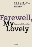 さよなら、愛しい人 ハヤカワ・ミステリ文庫