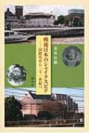 戦後日本のシェイクスピア 国際化から二十一世紀へ