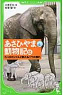 あさひやま動物記 2 カバのカップルと夢みるゾウの群れ 角川つばさ文庫
