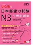 U‐CANの日本語能力試験N3予想問題集