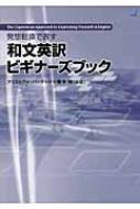 発想転換で表す和文英訳ビギナーズブック
