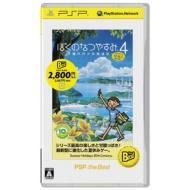 ぼくのなつやすみ4 瀬戸内少年探偵団: PSP the Best